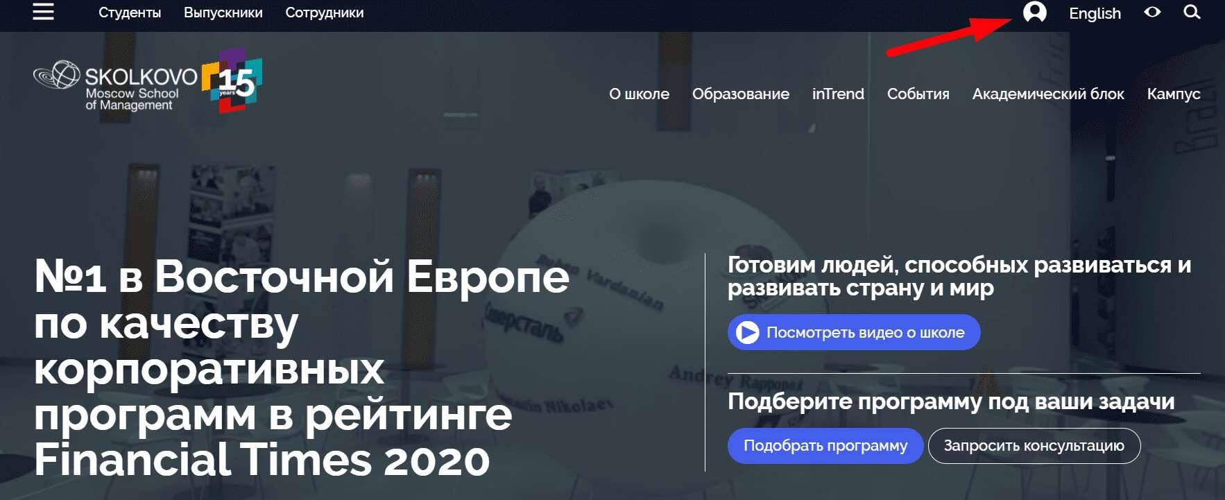 Ссылка на сайт Московской школы управления «СКОЛКОВО»