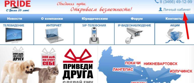 Сайт телекоммуникационной компании «Прайд»