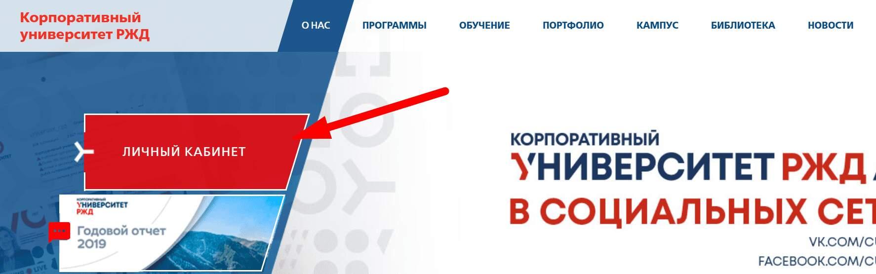 Ссылка на сайт образовательного учреждения «Корпоративный университет РЖД»