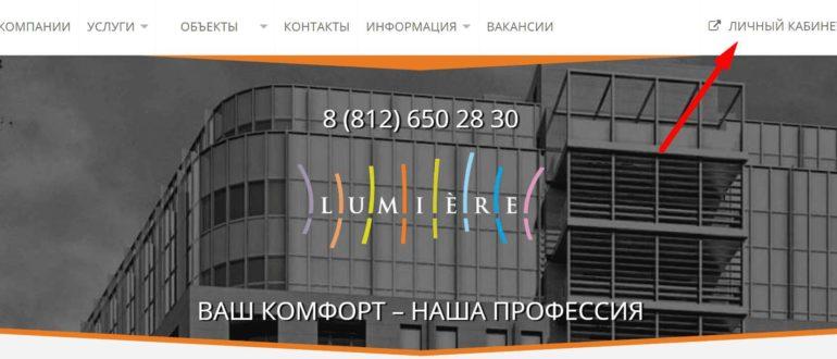 Ссылка на сайт управляющей компании «Люмьер-Комфорт»