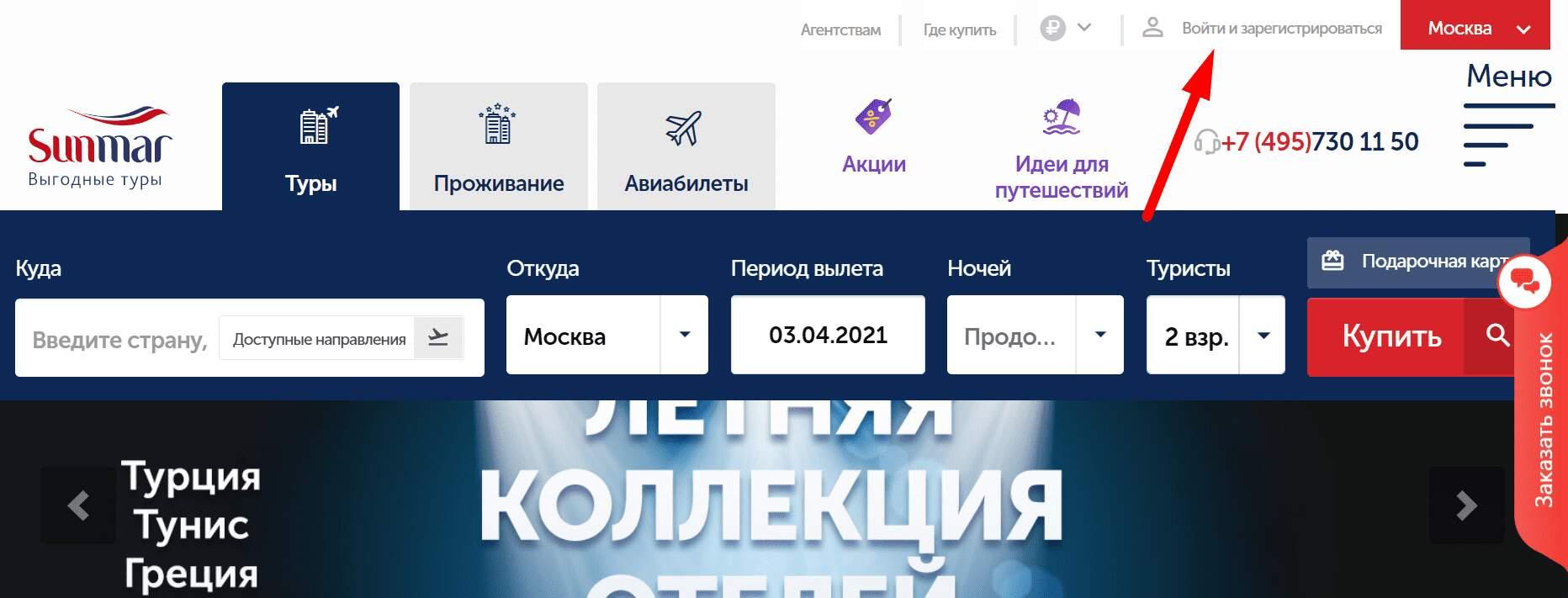 Официальный сайт турагентства «SUNMAR»