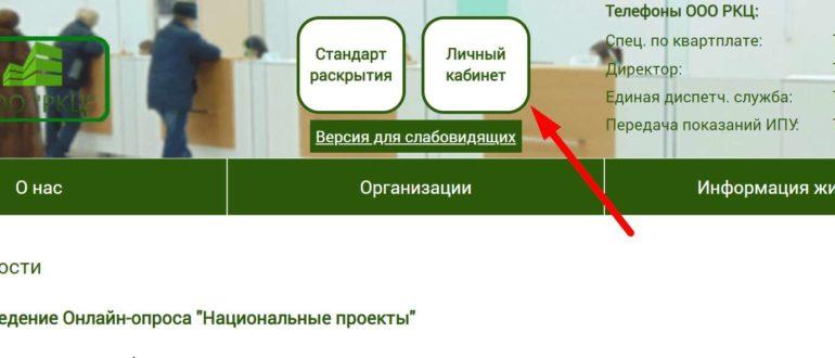 Официальный сайт компании «Расчетно-кассовый центр Югорска»
