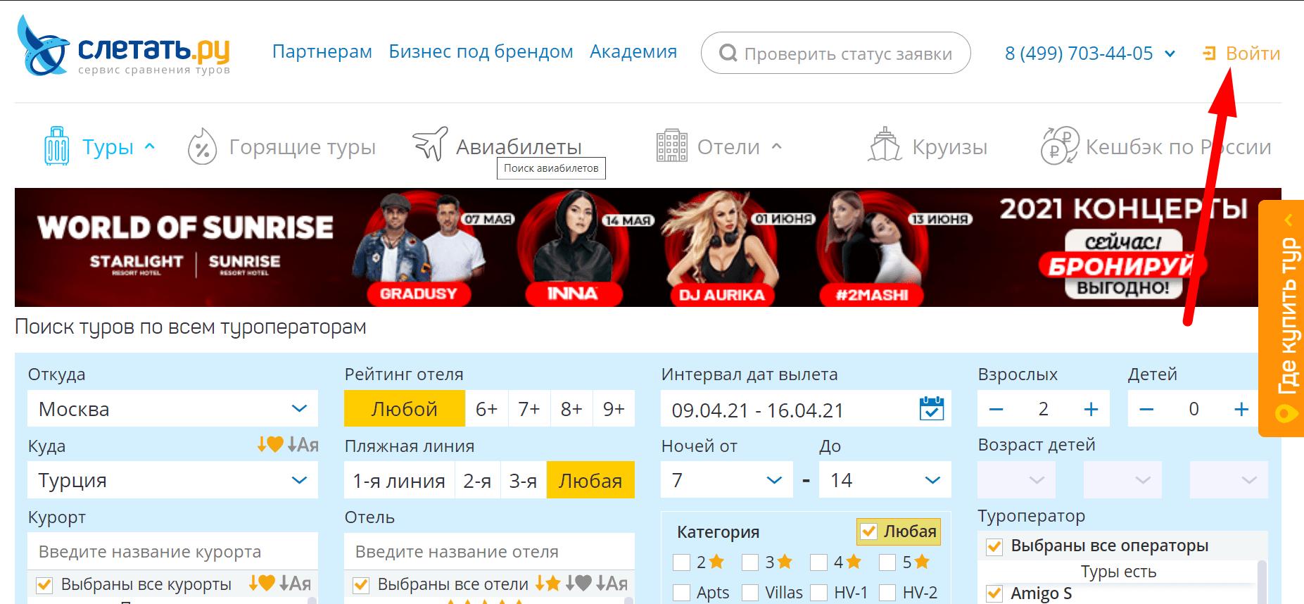 Ссылка на сайт турофиса «Слетать.ру»
