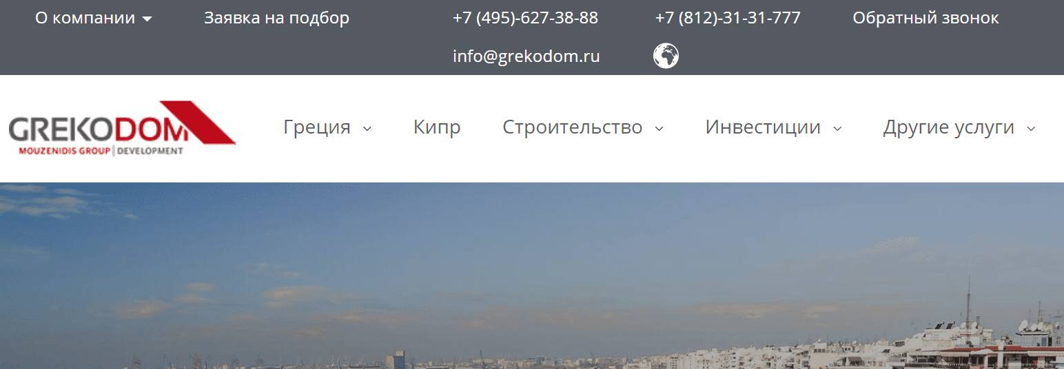 Официальный сайт компании «ГрекоДом»