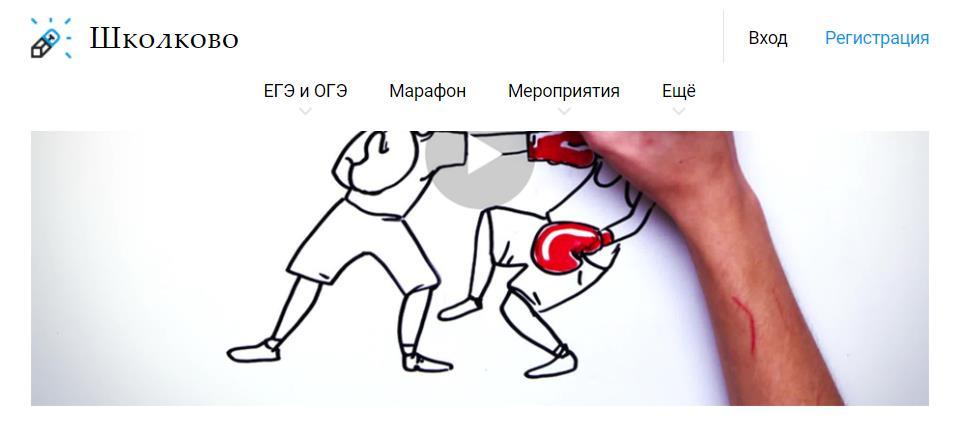 ЛК «Школково»