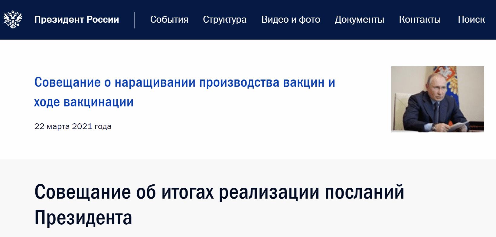 """Официальный сайт Президента России """"Кремль Ру"""""""
