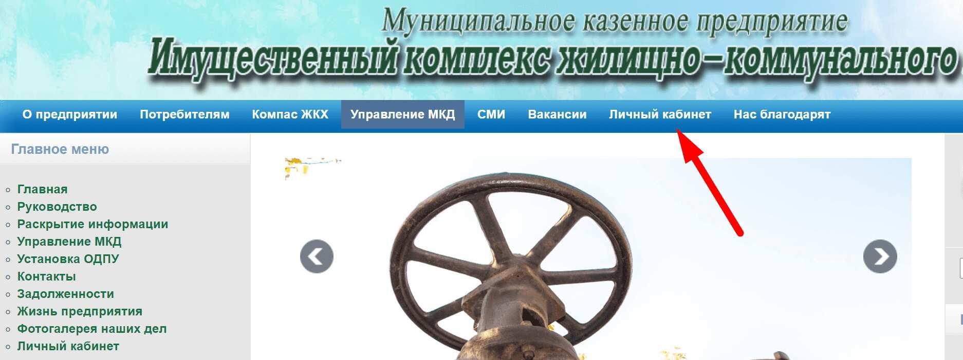Официальный сайт компании «ИКЖКХ»