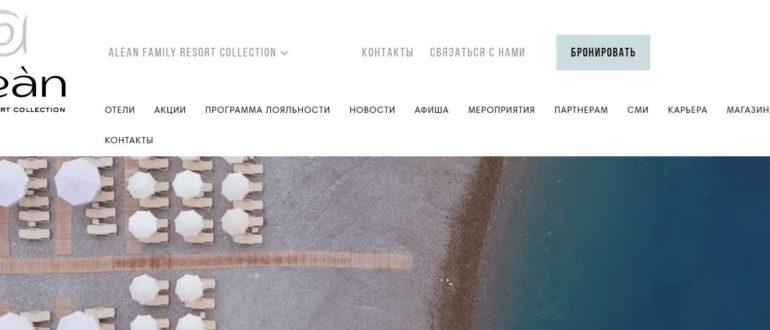Официальный сайт cети курортов «Alean Family Resort Collection»