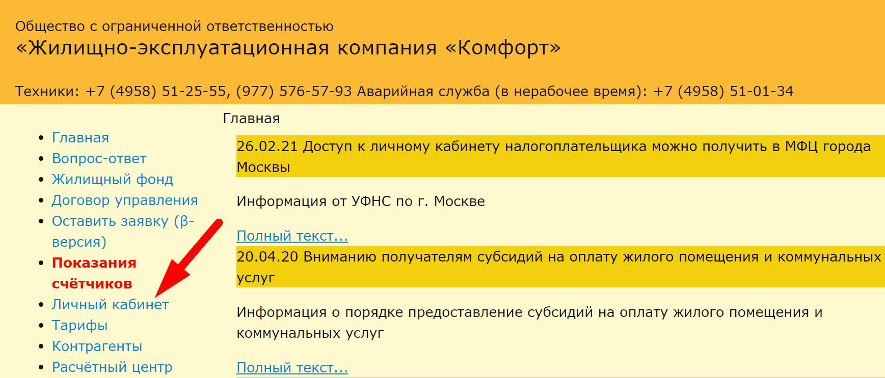 Ссылка на сайт компании «Комфорт»