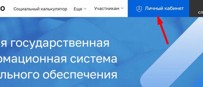 Официальный сайт информационной системы «ЕГИССО»