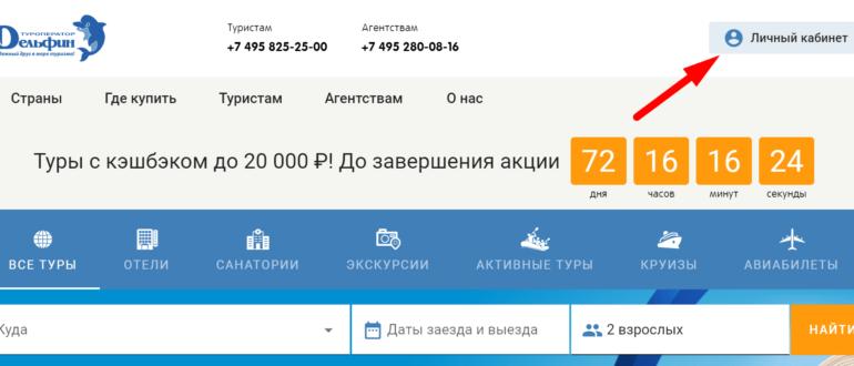 Официальный сайт туроператора «Дельфин»