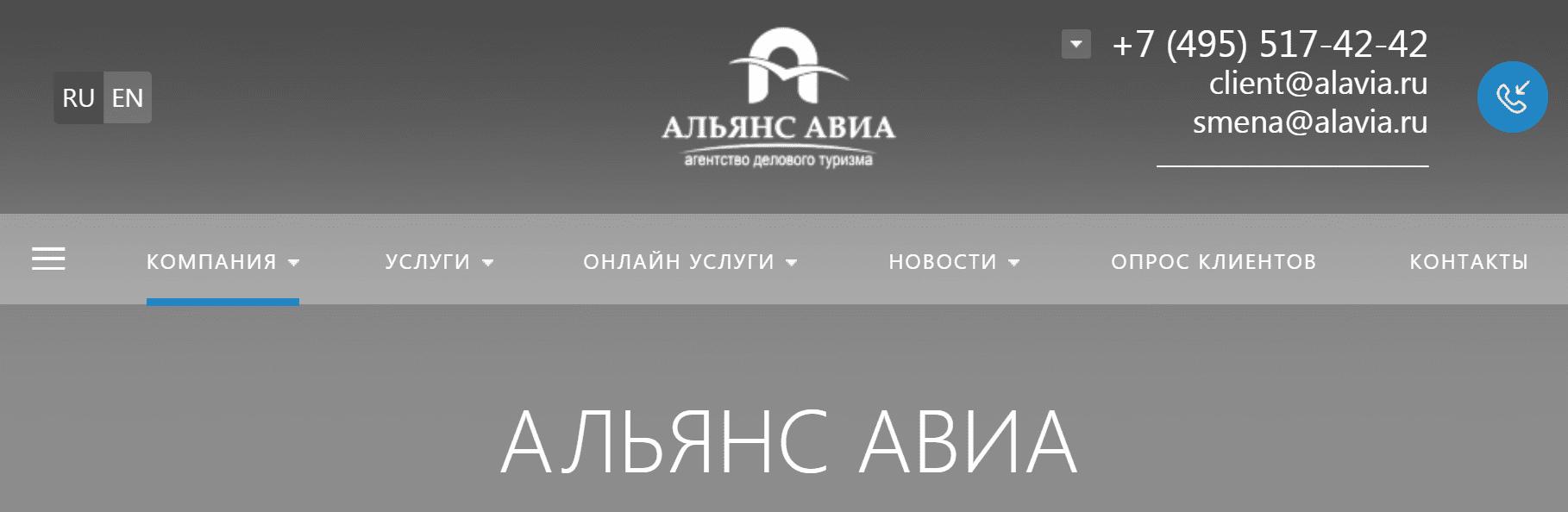 Ссылка на сайт компании «Альянс Авиа»