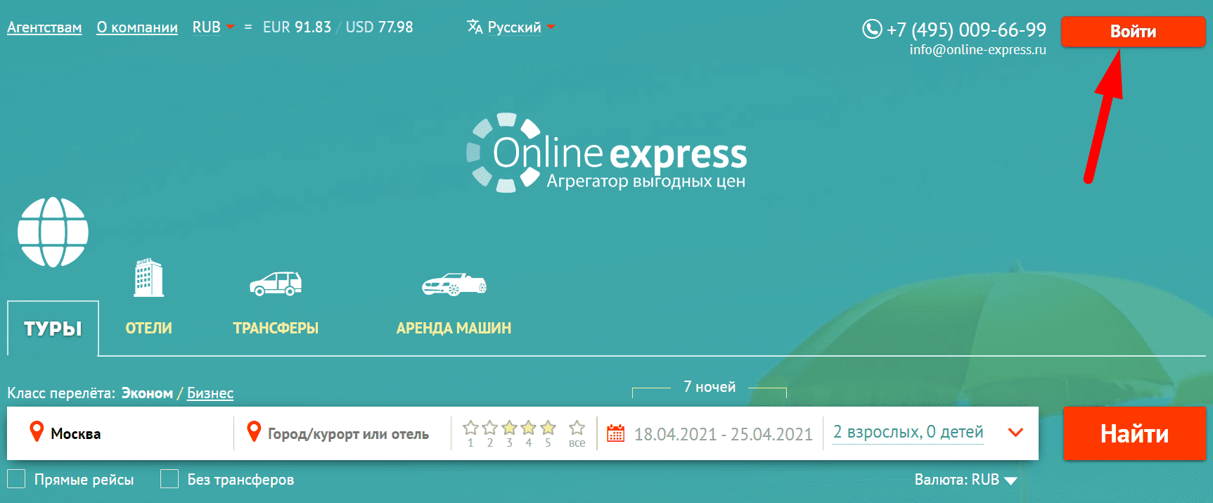 Сайт системы бронирования «Online Express»