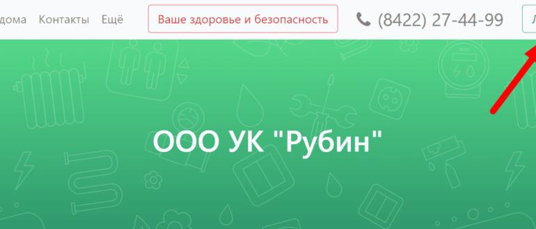 Официальный сайт управляющей компании «Рубин»