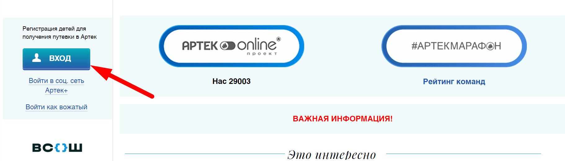Официальный сайт образовательного учреждения «Артек»
