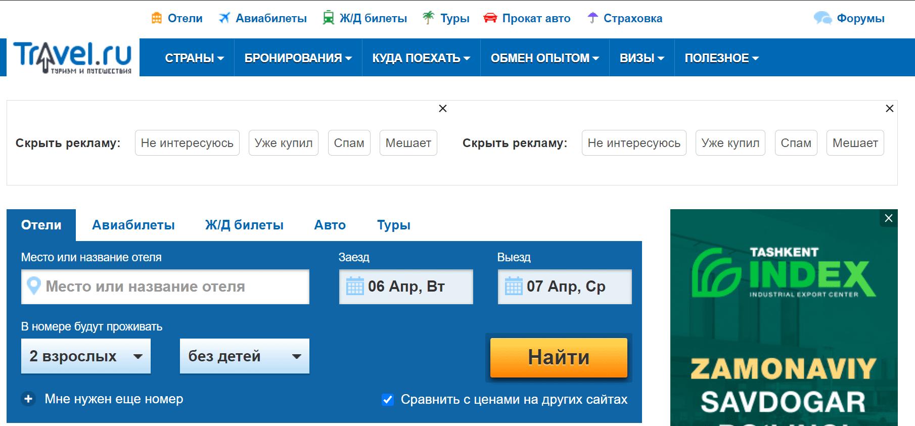 Ссылка на сайт онлайн сервиса для туризма и путешествия «Travel Ru»
