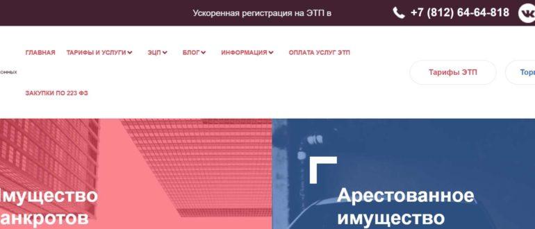 Официальный сайт ЭТП «Центр дистанционных торгов»