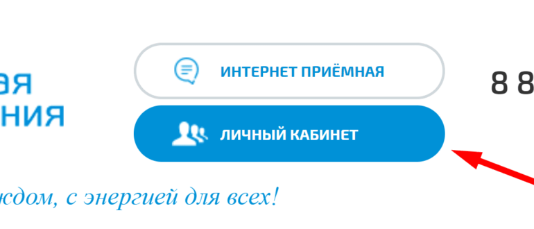 Официальный сайт АО «Сетевая компания»