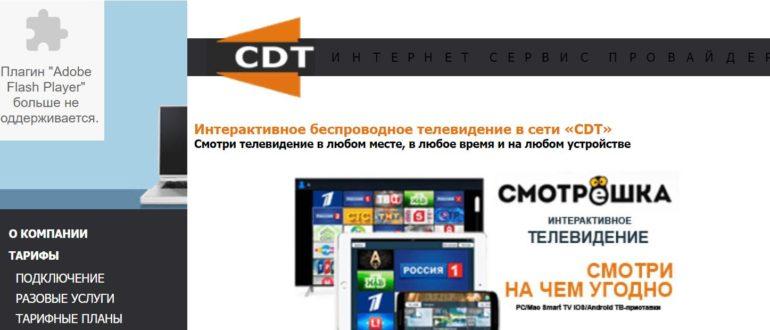 Сайт интернет провайдера«Telemednet»