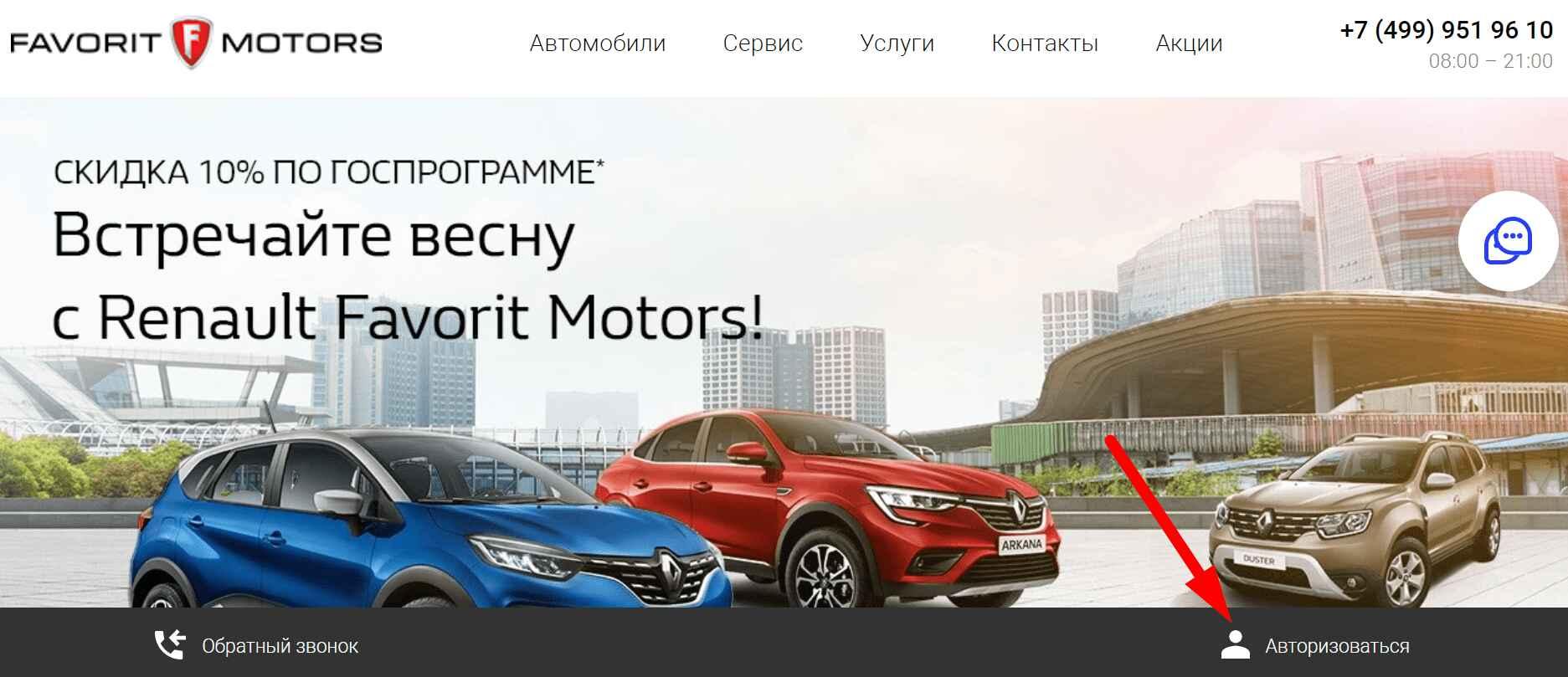Ссылка на сайт Группы компаний FAVORIT MOTORS