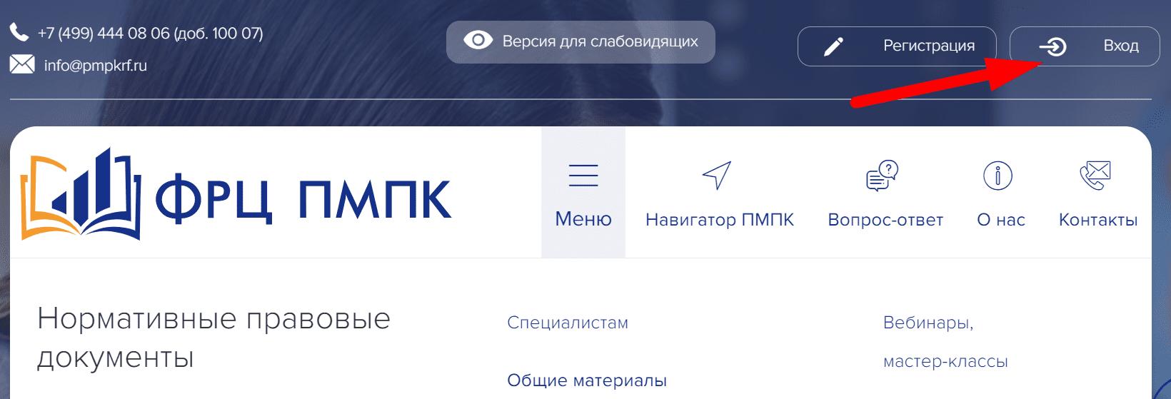 Официальный сайт «ФРЦ ПМПК»