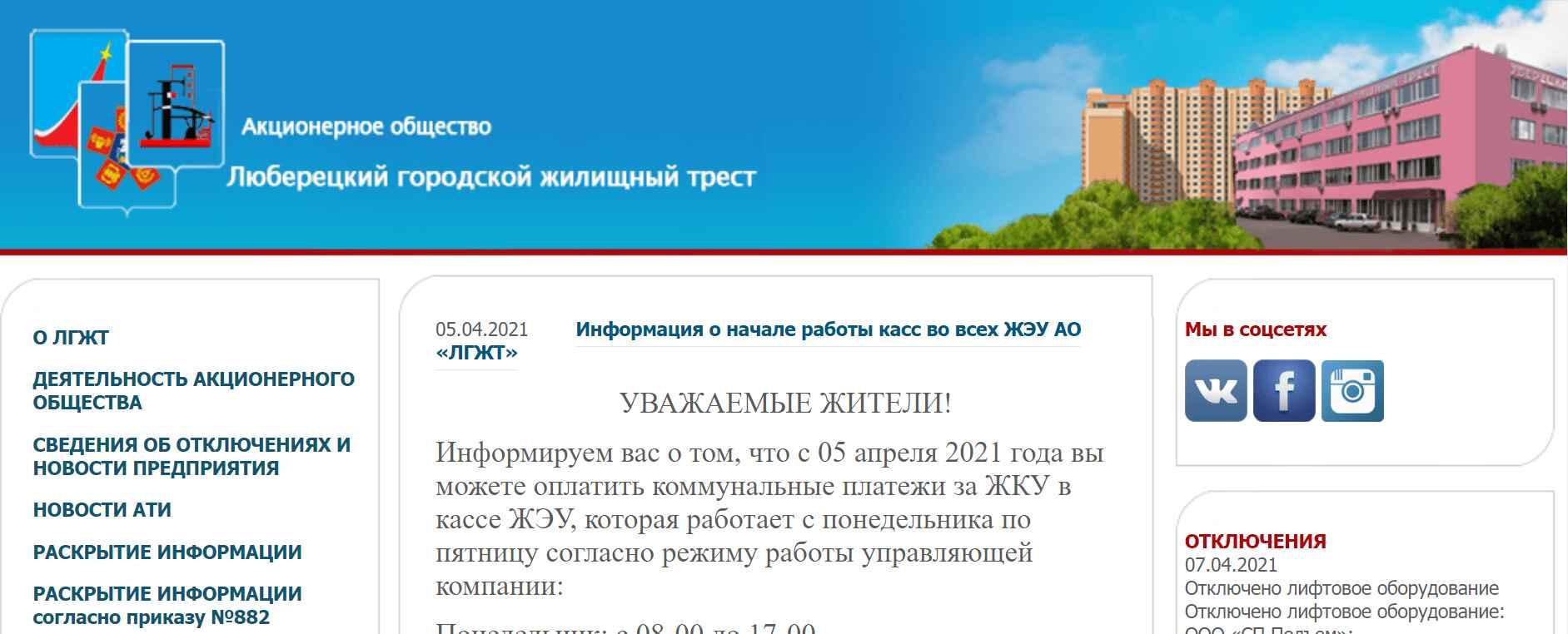 Ссылка на сайт управляющей компании АО «ЛГЖТ»