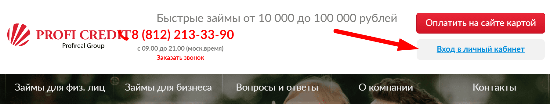 Ссылка на официальный сайт «Профи кредит»