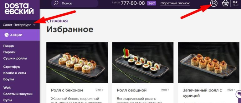 Ссылка на сайт «Достаевский»