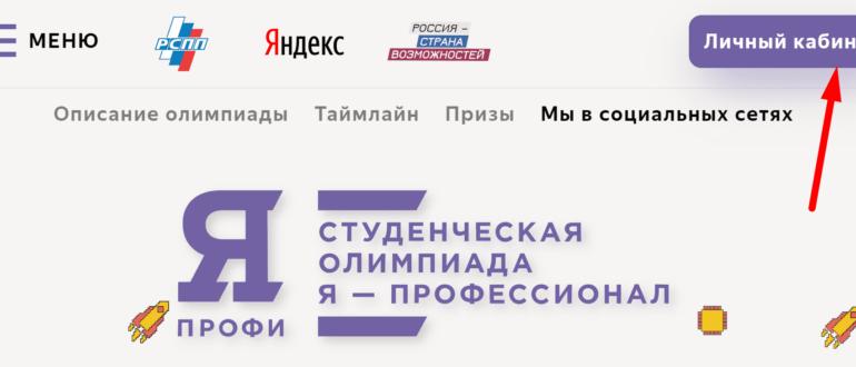 Официальный сайт образовательной олимпиады «Я — профессионал»