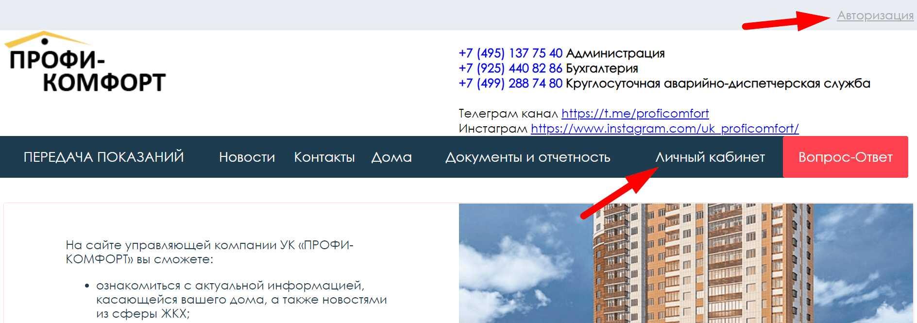 Официальный сайт управляющей компании «ПРОФИ-КОМФОРТ»