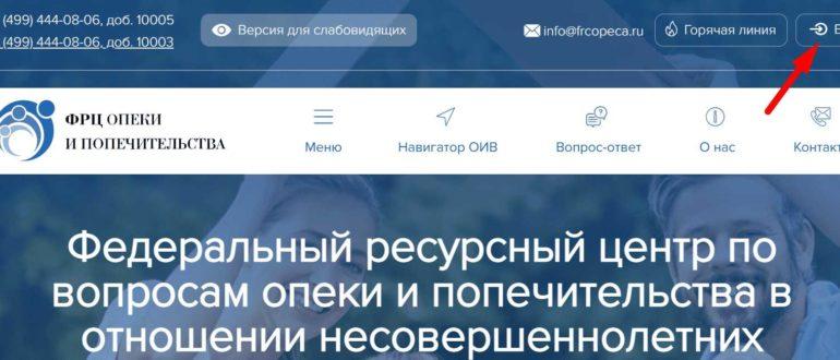 Официальный сайт «ФРЦ опеки и попечительства»