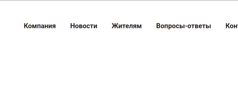 Ссылка на сайт управляющей компании ООО «Комфорт Сити»