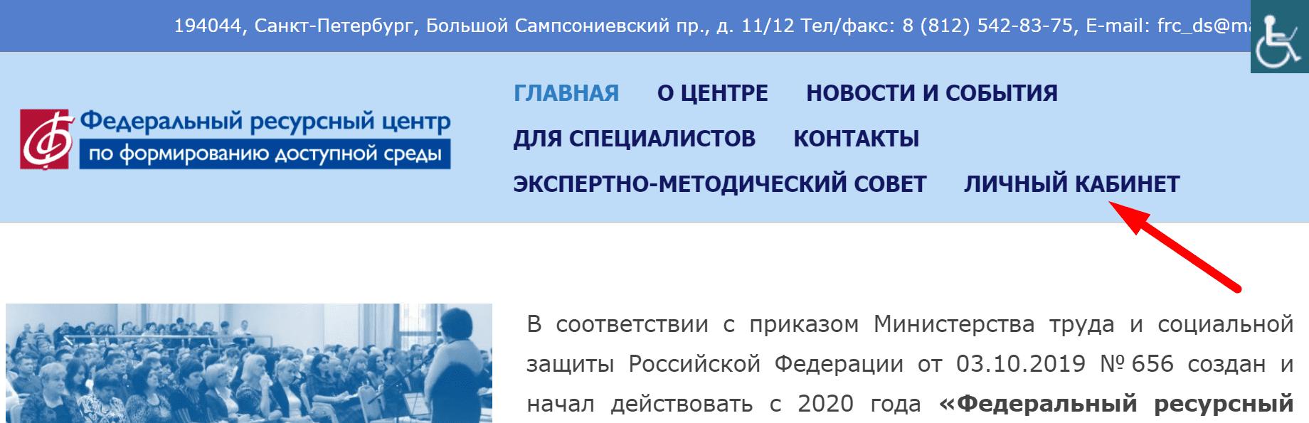 Ссылка на сайт «ФРЦ ДС»