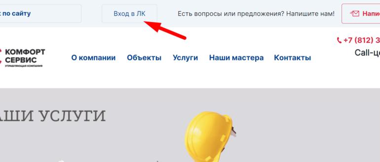 Официальный сайт управляющей компании «Комфорт Сервис»