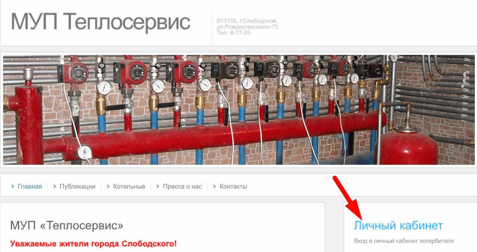 "Сайт теплоснабжающего предприятия МУП ""Теплосервис"""