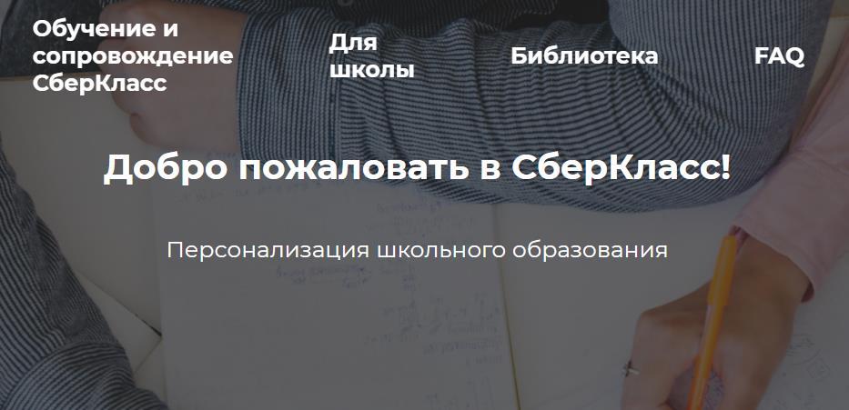 ЛК «Сбер Класс»