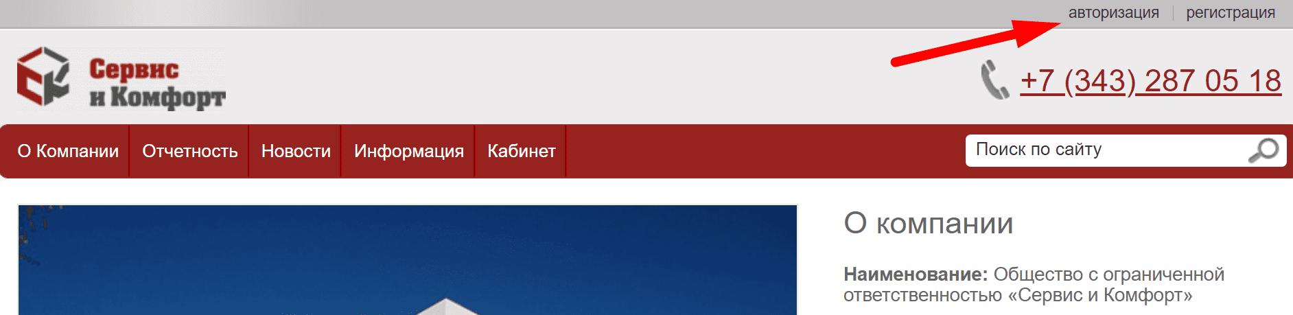 Ссылка на сайт компании «Сервис и комфорт»