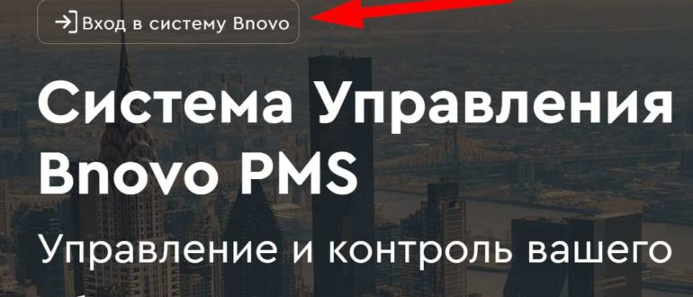 Ссылка на сайт Системы «Bnovo PMS»