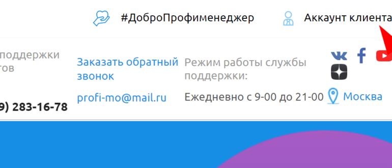 Официальный сайт фирмы «Профи Менеджер»