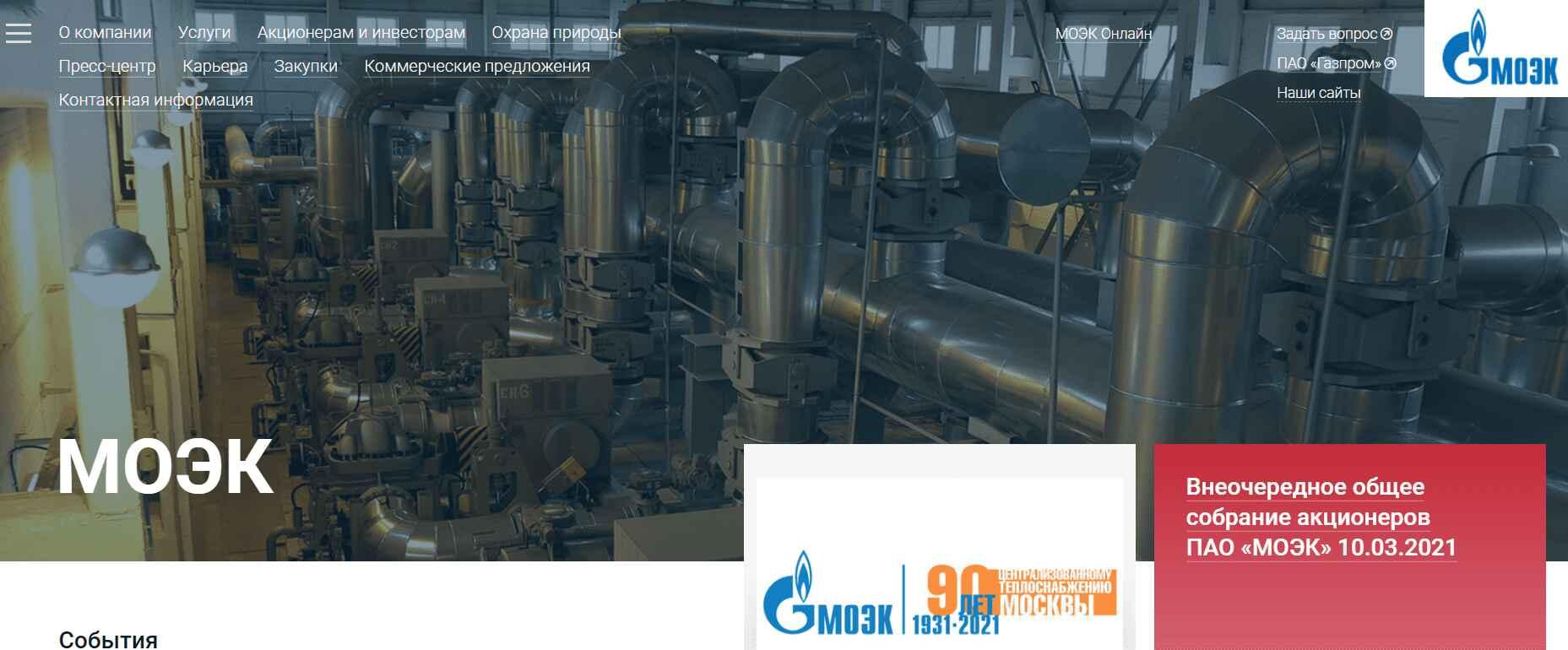 Официальный сайт теплоснабжающей организации Москвы ПАО «МОЭК»
