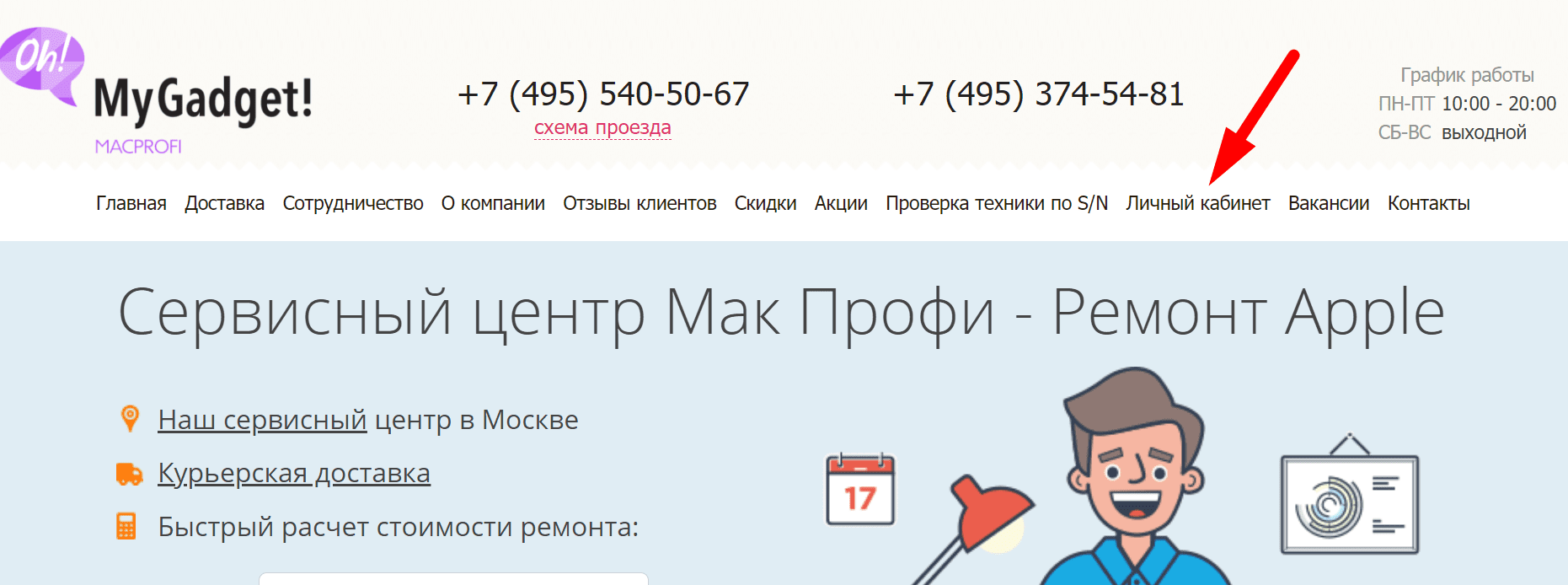 Ссылка на сайт сервисного центра «Мак Профи»