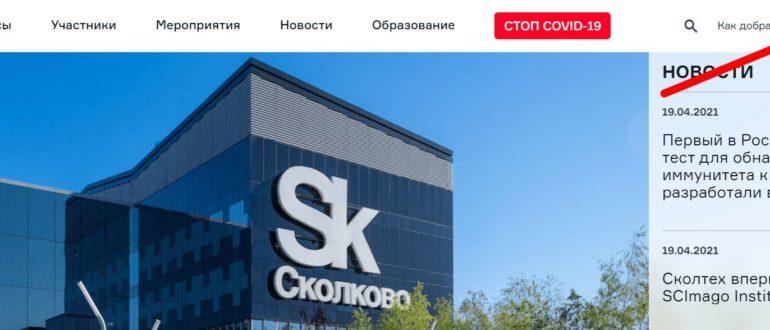 Сайт инновационного центра «Сколково»