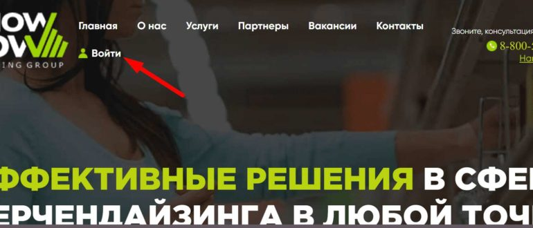 Ссылка на сайт агентства «Ноу Хау»