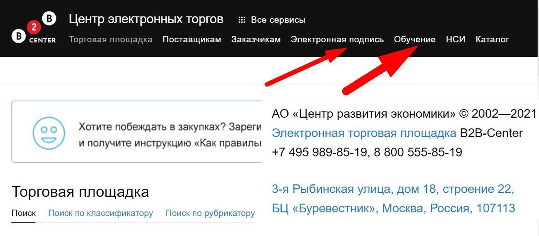 https www b2b center ru