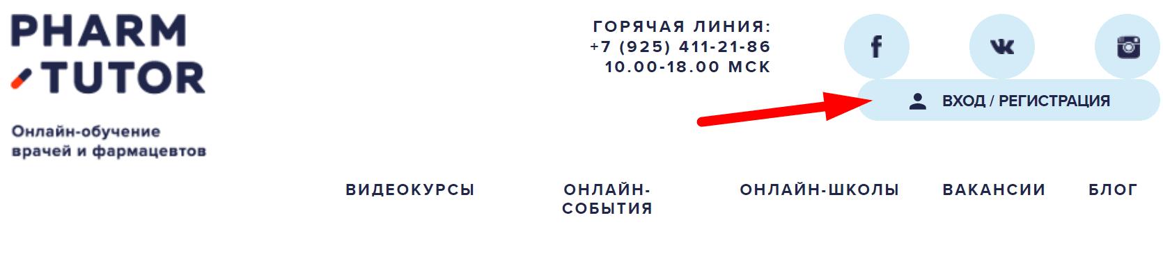 Сайт образовательного портала «ФармТьютор»