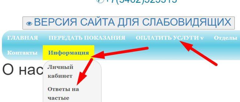 Ссылка на rkcgkh ru где можно передать показания счетчиков