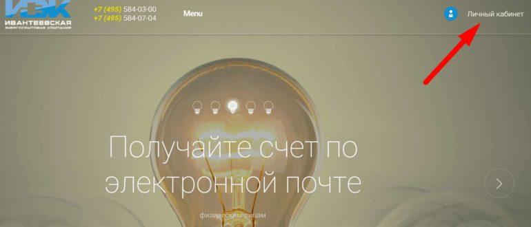 Официальный сайт АО «Ивантеевская Энергосбытовая Компания»