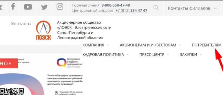 Ссылка на сайт компании АО «ЛОЭСК»