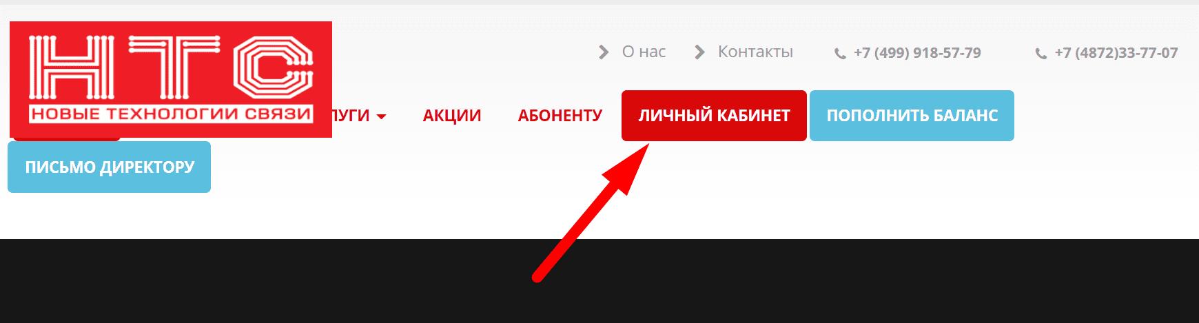 Официальный сайт интернет провайдера «НТС»