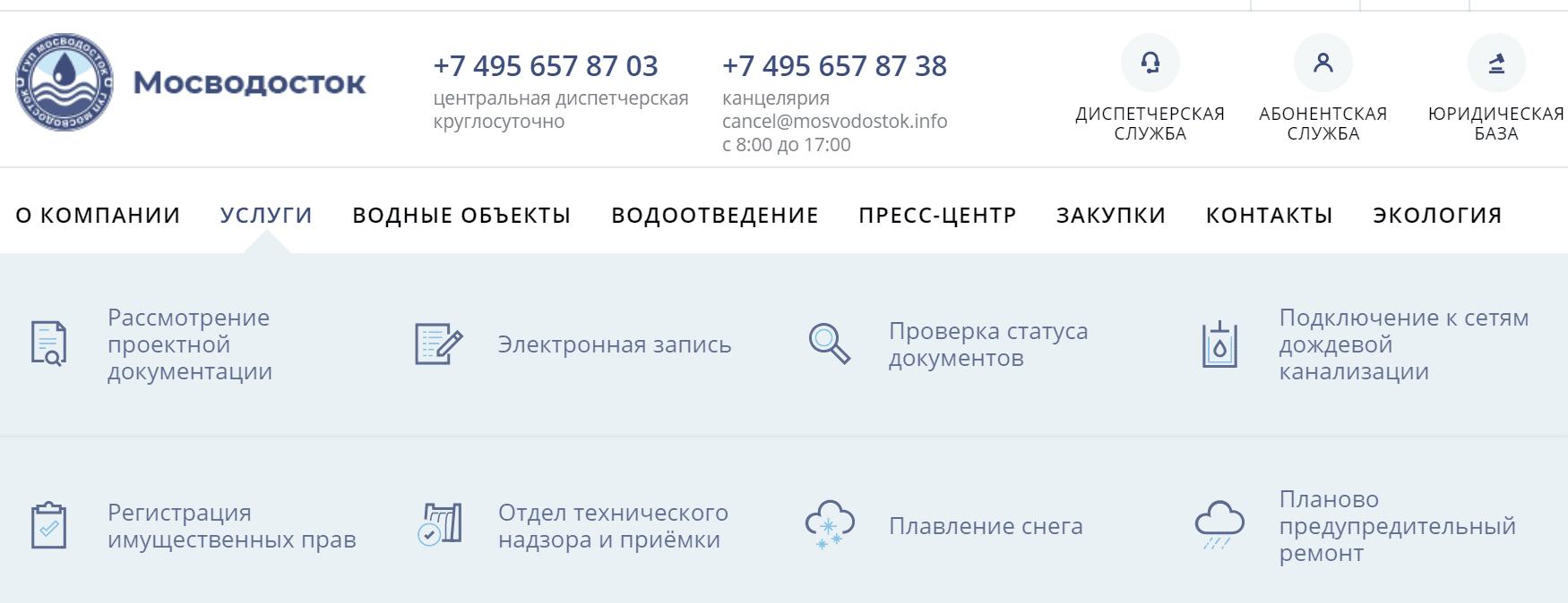 Официальный сайт предприятия ГУП «Мосводосток»